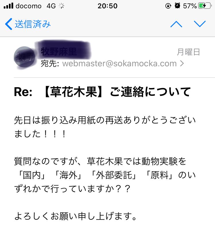 メール画面の画像